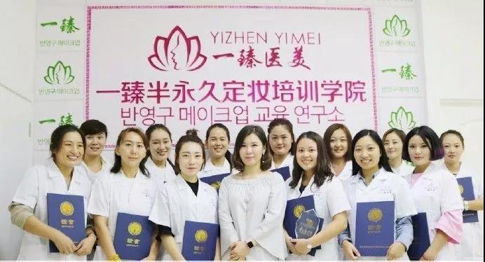 北京一臻医美半永久定妆培训中心